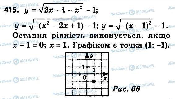 ГДЗ Алгебра 8 класс страница 415