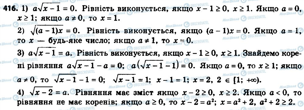 ГДЗ Алгебра 8 клас сторінка 416