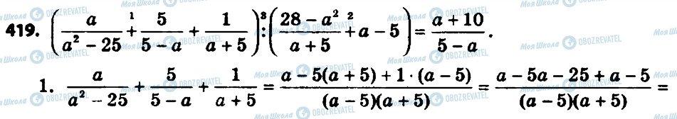 ГДЗ Алгебра 8 класс страница 419