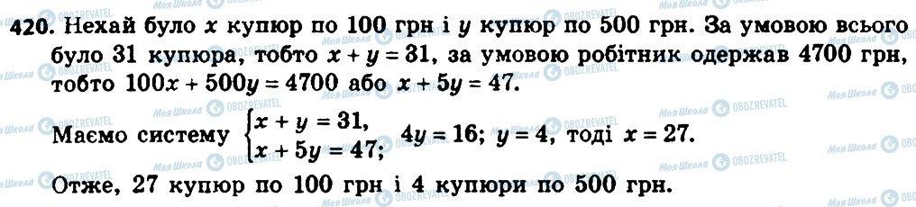 ГДЗ Алгебра 8 клас сторінка 420