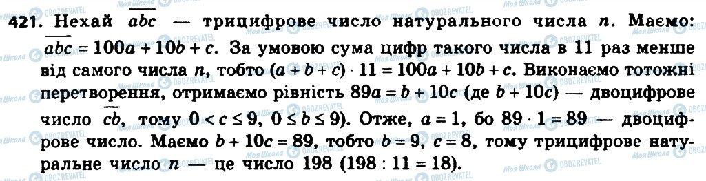 ГДЗ Алгебра 8 клас сторінка 421