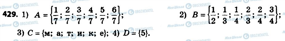 ГДЗ Алгебра 8 клас сторінка 429
