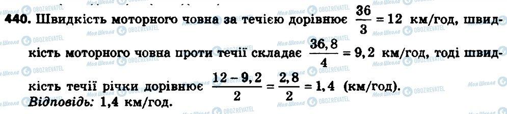 ГДЗ Алгебра 8 класс страница 440