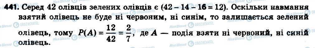 ГДЗ Алгебра 8 класс страница 441