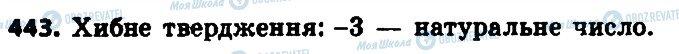 ГДЗ Алгебра 8 класс страница 443