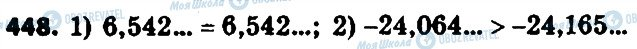 ГДЗ Алгебра 8 клас сторінка 448