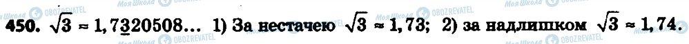 ГДЗ Алгебра 8 класс страница 450
