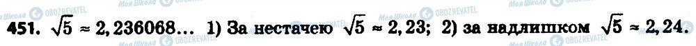 ГДЗ Алгебра 8 класс страница 451