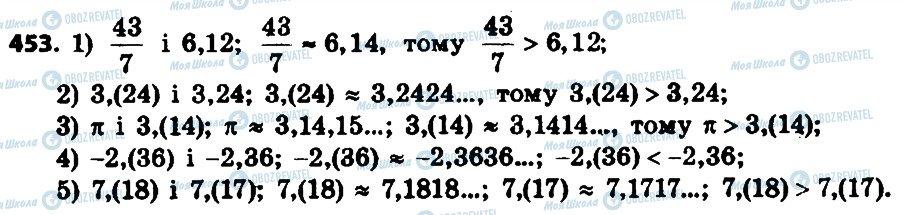 ГДЗ Алгебра 8 класс страница 453