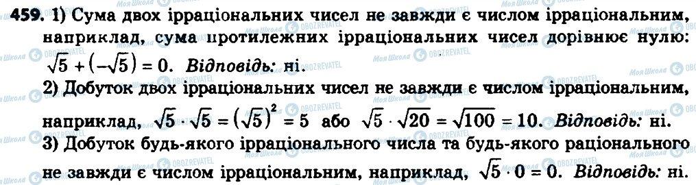 ГДЗ Алгебра 8 класс страница 459