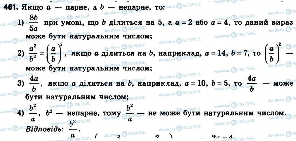ГДЗ Алгебра 8 клас сторінка 461