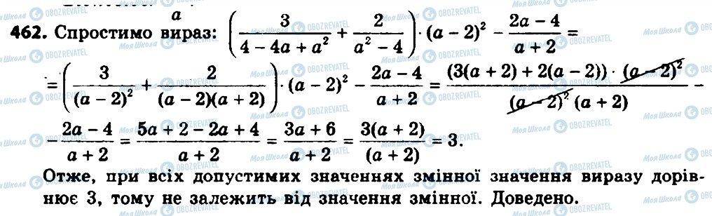 ГДЗ Алгебра 8 класс страница 462