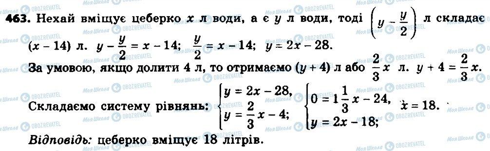ГДЗ Алгебра 8 класс страница 463