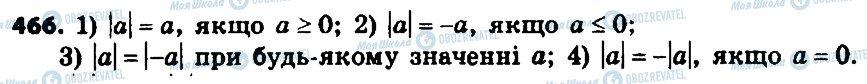 ГДЗ Алгебра 8 класс страница 466