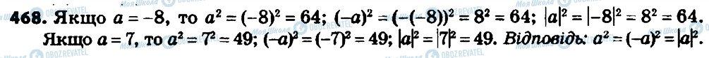 ГДЗ Алгебра 8 класс страница 468