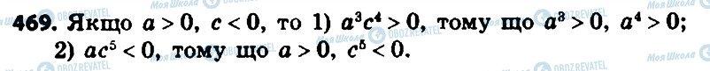 ГДЗ Алгебра 8 клас сторінка 469
