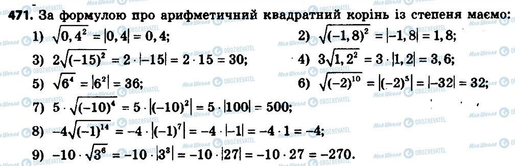 ГДЗ Алгебра 8 клас сторінка 471