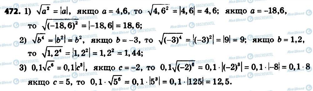ГДЗ Алгебра 8 клас сторінка 472