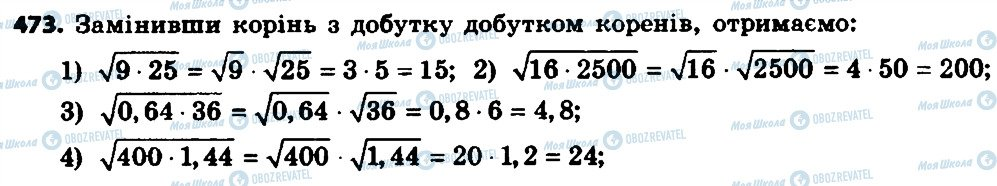ГДЗ Алгебра 8 клас сторінка 473