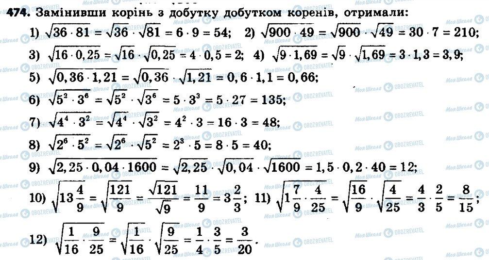 ГДЗ Алгебра 8 класс страница 474