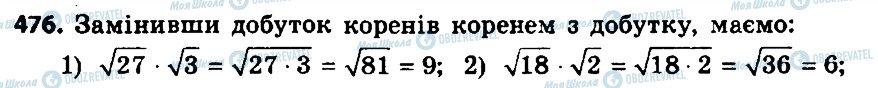 ГДЗ Алгебра 8 клас сторінка 476