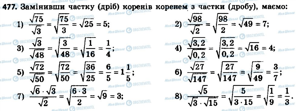 ГДЗ Алгебра 8 клас сторінка 477