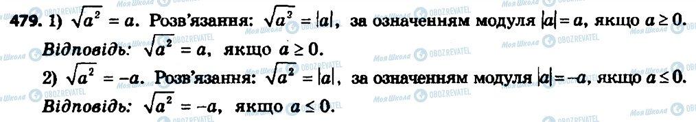 ГДЗ Алгебра 8 класс страница 479