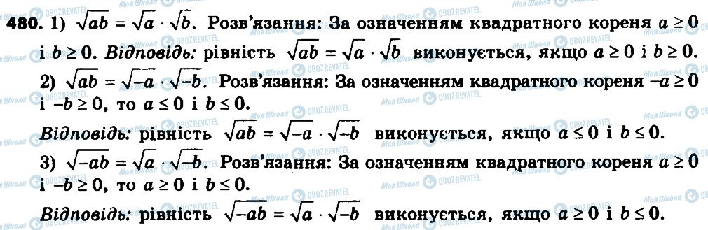 ГДЗ Алгебра 8 клас сторінка 480