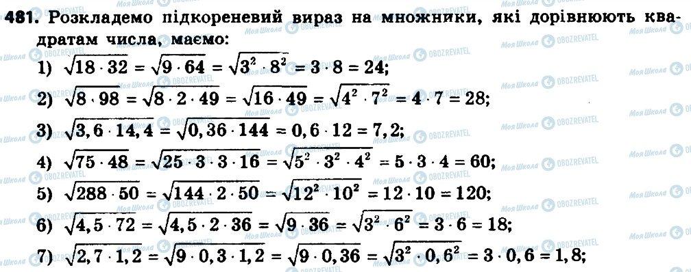 ГДЗ Алгебра 8 класс страница 481