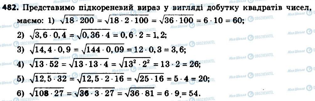ГДЗ Алгебра 8 клас сторінка 482