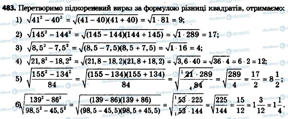 ГДЗ Алгебра 8 клас сторінка 483