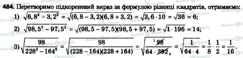 ГДЗ Алгебра 8 клас сторінка 484
