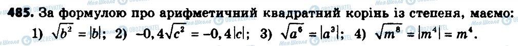 ГДЗ Алгебра 8 класс страница 485