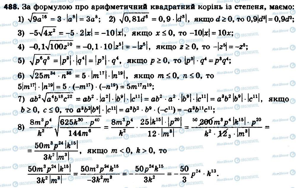ГДЗ Алгебра 8 клас сторінка 488