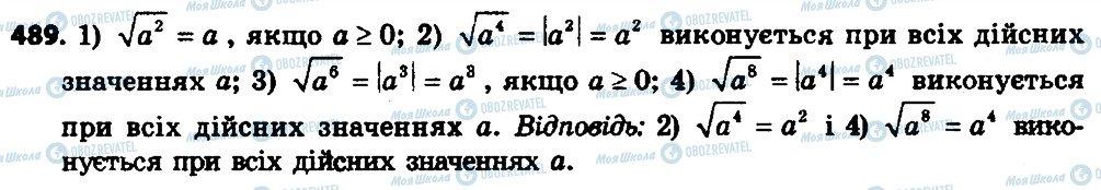 ГДЗ Алгебра 8 класс страница 489