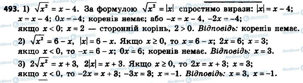 ГДЗ Алгебра 8 класс страница 493