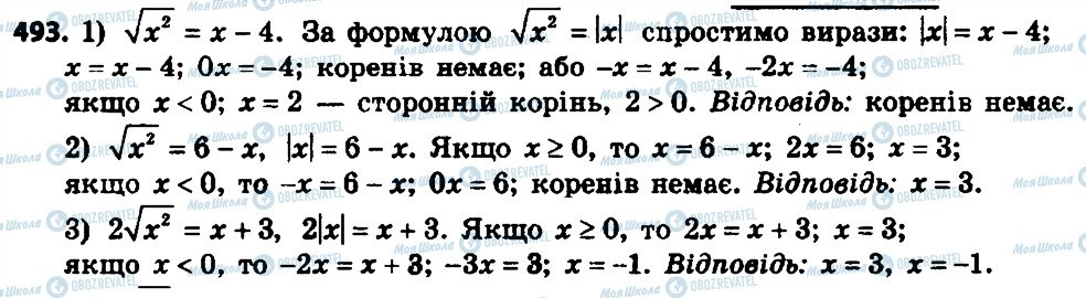 ГДЗ Алгебра 8 клас сторінка 493