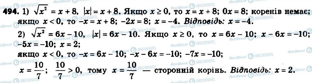 ГДЗ Алгебра 8 класс страница 494