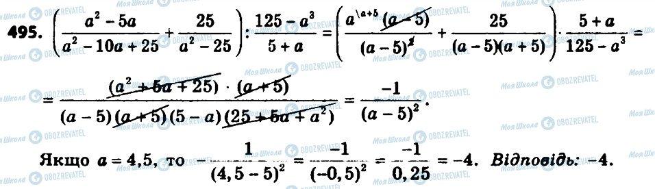 ГДЗ Алгебра 8 клас сторінка 495