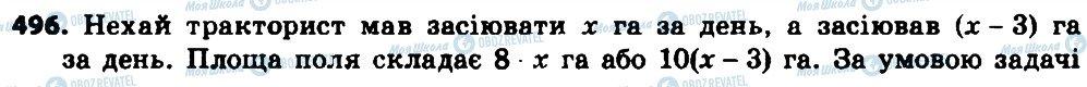 ГДЗ Алгебра 8 клас сторінка 496