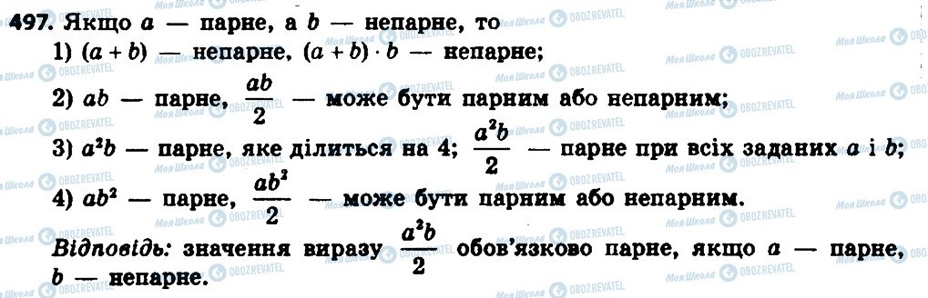ГДЗ Алгебра 8 клас сторінка 497