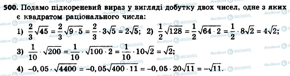 ГДЗ Алгебра 8 клас сторінка 500