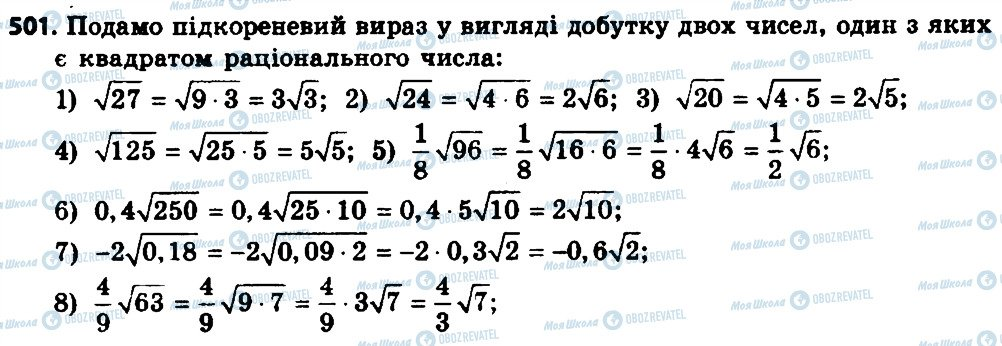 ГДЗ Алгебра 8 клас сторінка 501