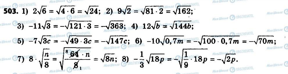 ГДЗ Алгебра 8 класс страница 503
