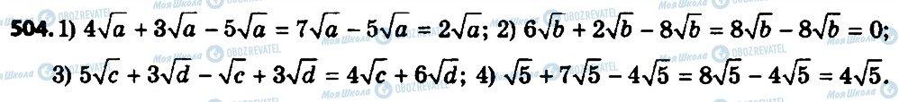 ГДЗ Алгебра 8 класс страница 504