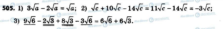 ГДЗ Алгебра 8 класс страница 505