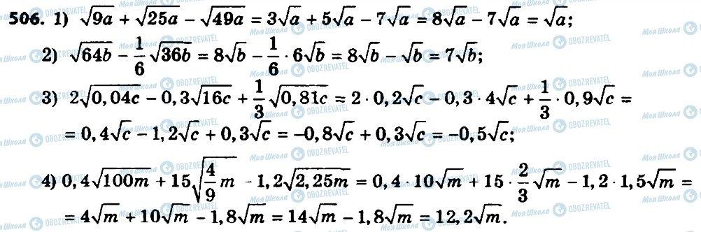 ГДЗ Алгебра 8 клас сторінка 506