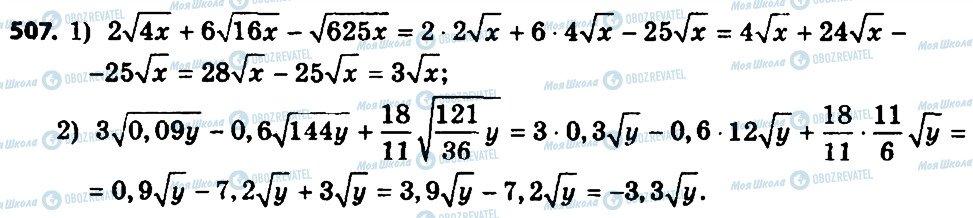 ГДЗ Алгебра 8 класс страница 507