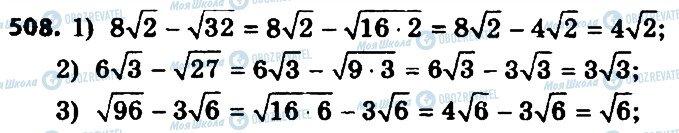 ГДЗ Алгебра 8 класс страница 508