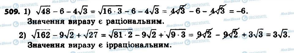 ГДЗ Алгебра 8 клас сторінка 509